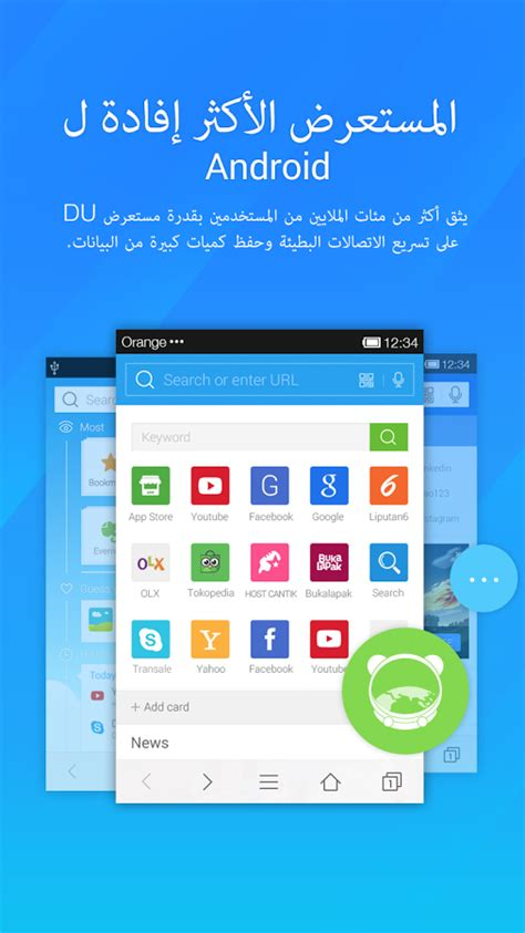 baidu android تحميل برنامج سبارك للاندرويد متصفح baidu browser apk برامج ستور