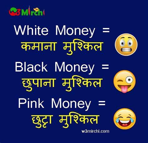 xmasjokes4ucom black money white money joke in picture jokes best