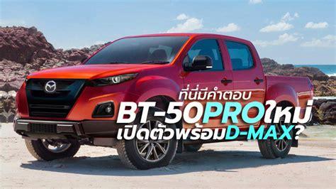 Mazda Bt 50 Pro 2020 by Mazda เป ดต ว All New Bt 50 Pro พร อมก บ Isuzu D Max 2020