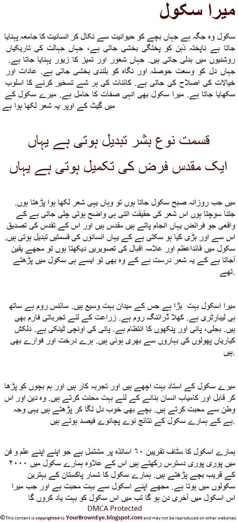My School Speech Essay by My School Essay In Urdu Speech School Poems School Essay In Day Last Day For