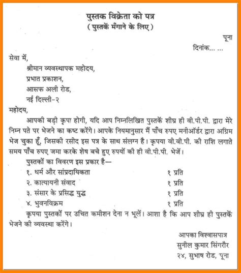 format of application letter in hindi 12 how to write an application in hindi riobrazil blog