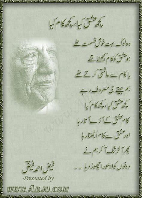 jane austen biography in urdu khalil gibran love quotes in urdu quotesgram