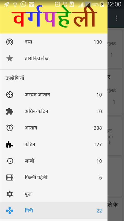 hindi meaning of pattern recognition hindi crossword वर ग पह ल android apps on google play