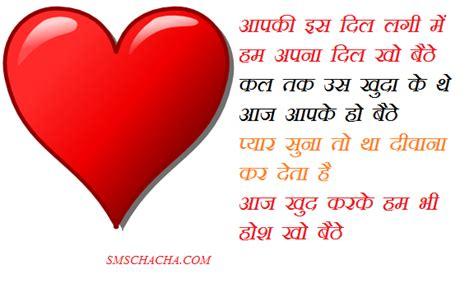 funny love sad birthday sms love sms  hindi