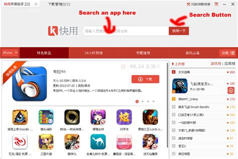 how to update kuaiyong get kuaiyong to download free apps without jailbreak