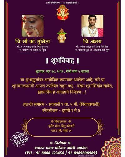 Free Marathi Wedding Invitation Card & Online Invitations