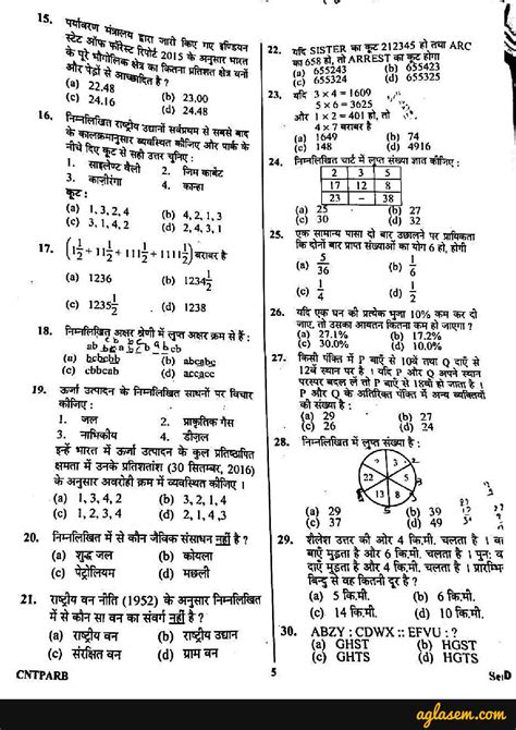 patterns in nature topic test answers unofficial uppsc ro aro prelims answer key question