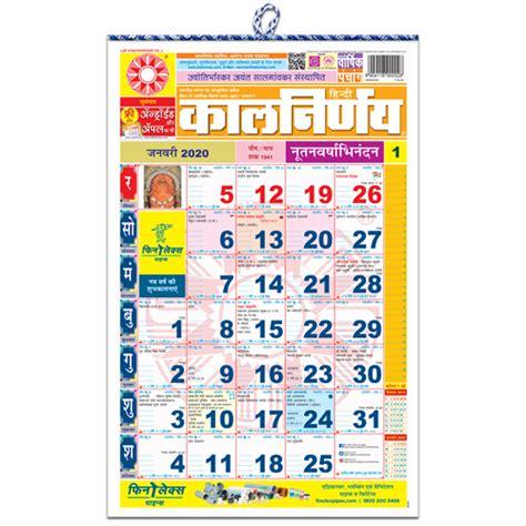 kalnirnay hindi  kalnirnay panchang periodical  calendar