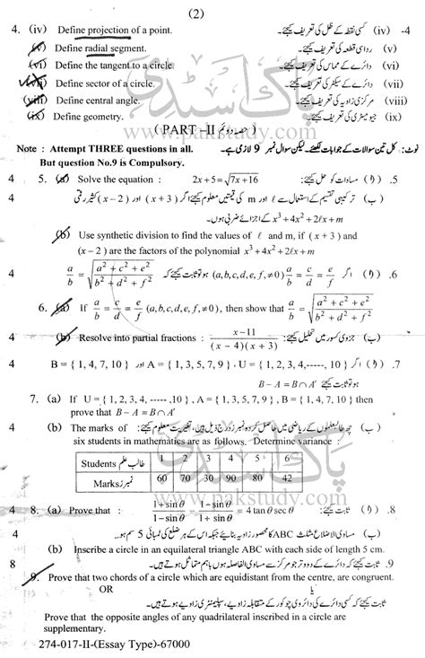 lahore board 10th class math old paper last 5 year old lahore board 10th class past papers math 2017 pakstudy