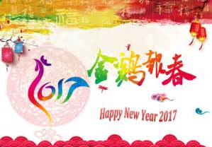 chinese new year greetings 2017 wishes messages quotes