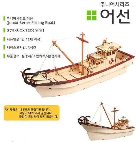 cheap fishing boats ebay wooden model ship kits junior series scale models fishing