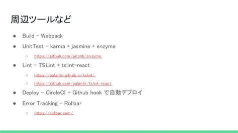 airbnb enzyme react typescriptもいいぞ