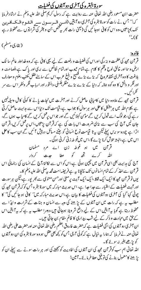Ahadees.com - Collection Of Ahadees In Urdu - Surah Bakra