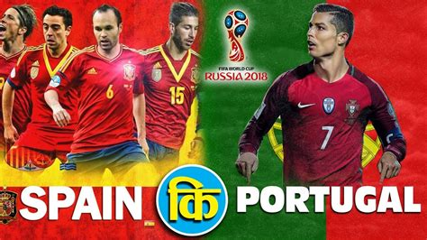 spain vs portugal world cup स प न क प र च गल spain vs portugal prediction fifa