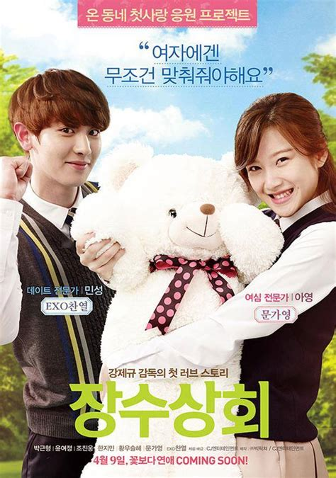 film channyeol exo renklitirtil exo next door 2015 g 252 ney kore