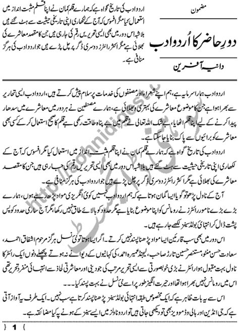 Khel Ki Ahmiyat Essay In Urdu by Dour E Hazir Me Urdu Adab An Urdu Essay By Daniyah Afreen Essays Articles Sohni Urdu Digest