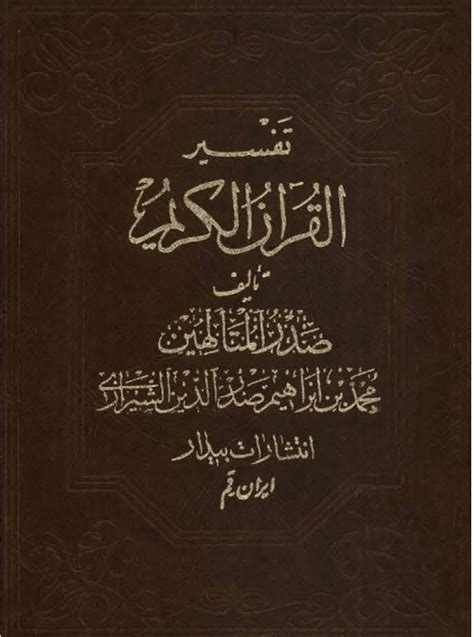 Mulla Sadra mulla sadra s exegesis of the qur an book wikishia