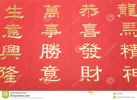 new year banner meaning new year banner stock image image 4543891