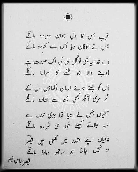 Hurt Poetry in Urdu Hindi and English: urdu poetry 4