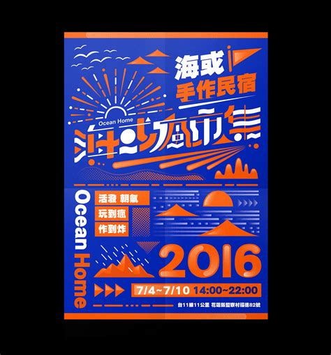 poster design gallery poster design 2014 2016 on behance