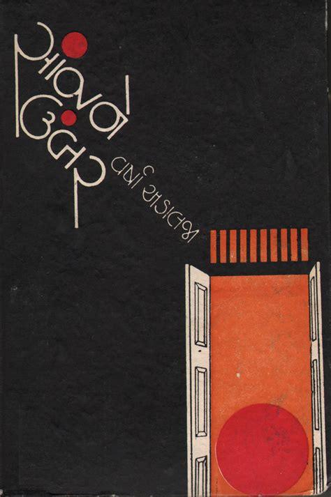 design photo book cover book cover design in india 1964 to 1984 50 watts