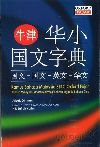 Kamus Oxford Grammar oxford fajar kamus bahasa malaysia sjkc oxford fajar