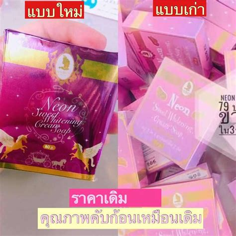 Gluta White Neon Lotion Pemutih neon sweet whitening soap by mn skincare thailand best selling products popular thai