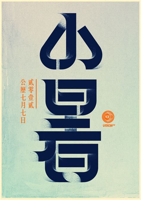 chinese graphic design layout chinese 24 solar terms on behance