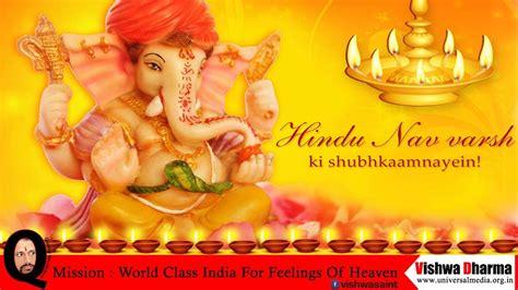 universal festival   happy hindu  year youtube