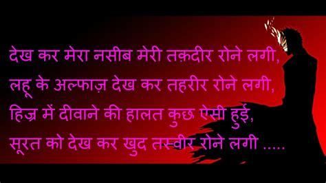 Images Of Love In Hindi | love shayari in hindi get whatsapp latest love shayari in