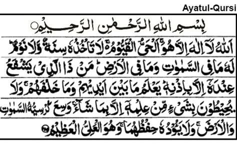 download mp3 via vallen dua kursi download ayatul kursi with urdu translation