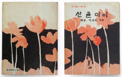 Novel Paint My Korean Story korean story telling pretty pretty