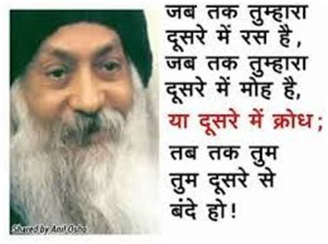 osho biography in hindi language image result for osho quotes in hindi with pictures