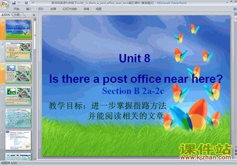 课件 unit8 is there a post office near here 免费ppt 课件站