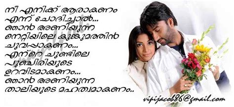 Wedding Wishes Malayalam Muslim by Luxury Wedding Quotes Malayalam Wedding Card Everywhere