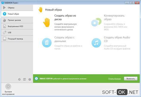 Daemon Tool Lite Windows 7 by Daemon Tools Lite скачать бесплатно русскую версию для