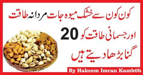 fruit k faiday in urdu fruits khusk mewa jatt fruits names fruits