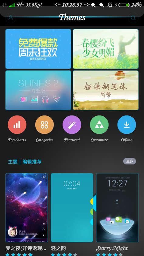aplikasi themes xiaomi aplikasi theme miuipro untuk semua rom miui opreker newbie