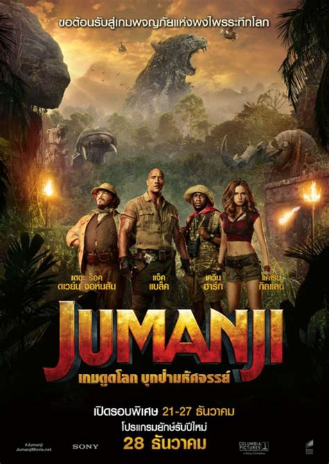 film 2017 jumanji jumanji 2017 showtimesth