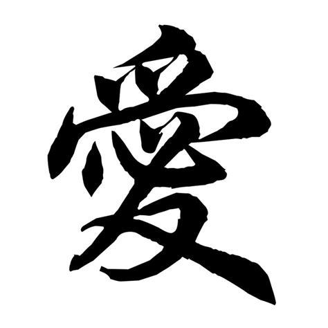 tattoo huruf mandarin 55 best chinese symbols images on pinterest chinese
