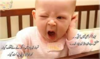 urdu funny poetry   xcitefun