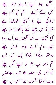 Cerpen Mar Ah Wal Mir Ah Khawaja Mir Dard