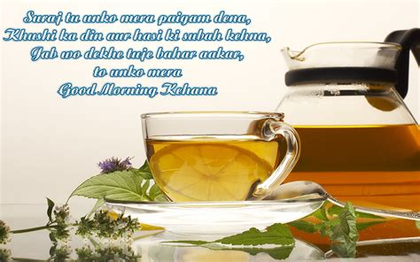 Tea4life morning wishes photo new hd wallpapers