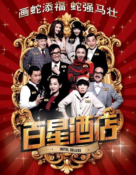 film comedy of the year 2013 香港 爱情 喜剧 百星酒店 国粤 bd rmvb 1 18g 中文字幕 720p高清 电影 喜剧