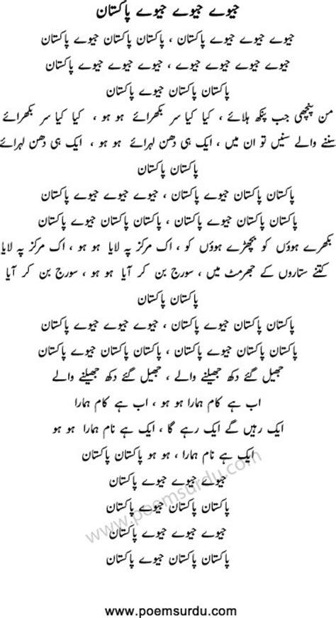 day song urdu jeevay jeevay pakistan mp3 lyrics in urdu