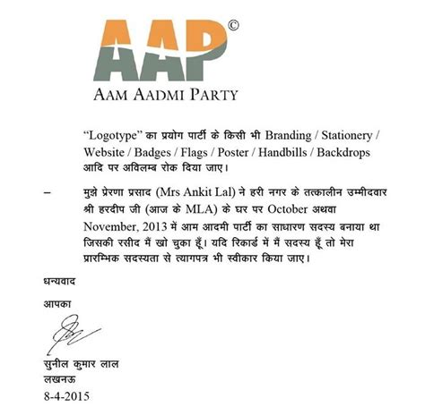 Resignation Letter Upset Aap Changes Logo On 100th Day Of Governance After Upset Volunteer Demands It Back News