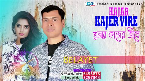 download film boboho vire hajar kajer vire by belayet full mp3 song download