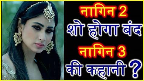 nagin colors tv serial 2017 nagin 2 खत म न ग न 3 क कह न naagin 3 coming soon colors