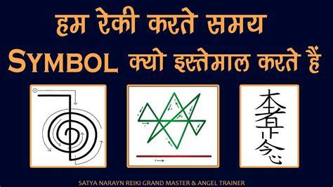 reiki symbol meaning  hindi reiki symbols reiki