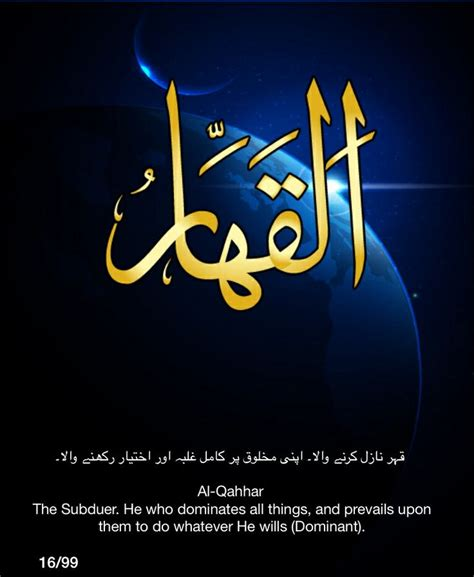 bca islamic 562 best images about 99 names of allah on pinterest